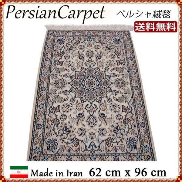 ■商品の特徴アイボリー&ライトブルーが上品な印象で、中央にはメダリオンがデザインされている素敵なペルシャ絨毯です。和室にも洋室にも合います。■品 名:ペルシャ絨毯 玄関マットサイズ■産 地:イラン(ペルシャ)ナイン産■サイズ:約62x96cm■素 材:ウール&シルク■密 度:50万ノット※1平方メートルに50万個の結び目があります。■在 庫:こちらの商品は一点物で、実店舗との共有在庫での販売のため、タイミングにより在庫切れの場合がございますことをご了承下さいませ。■その他:画像はご利用のパソコンなどの環境により実際の色と異なる場合がございます。※ご不明な点はペルシャンハウスまでお気軽にお問い合わせください。■お手入れ方法:普段は毛足にそって掃除機をご利用ください。当店では、安心の「手織り絨毯のクリーニング・修理・加工」も承っておりますので、ご相談ください。