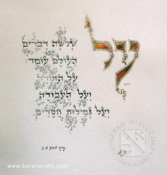 625 Best Hebrew Images On Pinterest Jewish Art