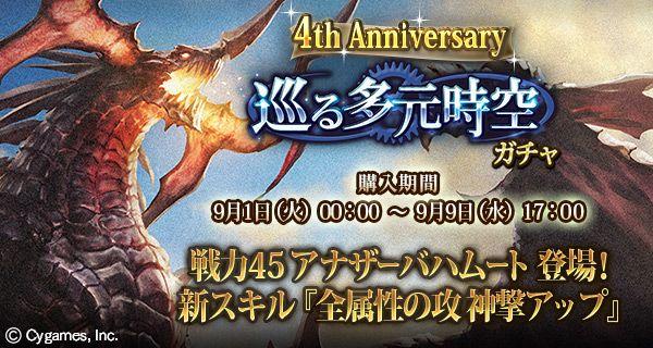 「神撃のバハムート」4周年記念8大キャンペーンを実施。記念イベントも - 4Gamer.net