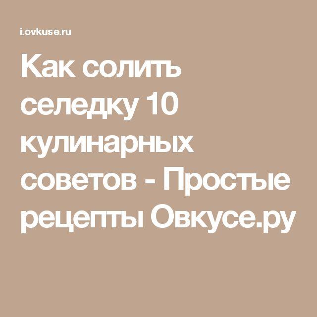 Как солить селедку 10 кулинарных советов - Простые рецепты Овкусе.ру