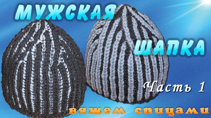 Мужская шапка спицами. Как вязать шапку английской резинкой. Вяжем шапку спицами. Уроки вязания с подробным описанием и расчетом петель.