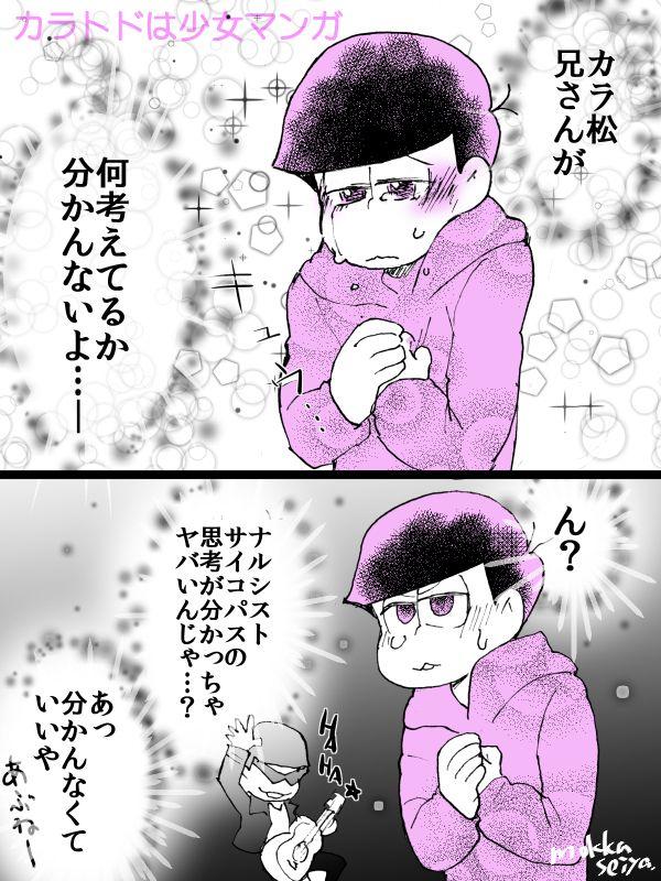 【BL松】まとめ8【腐向け】 [10]