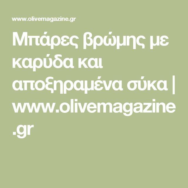 Μπάρες βρώμης με καρύδα και αποξηραμένα σύκα   www.olivemagazine.gr