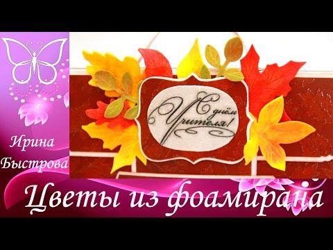 Осенние листочки из фоамирана. - YouTube