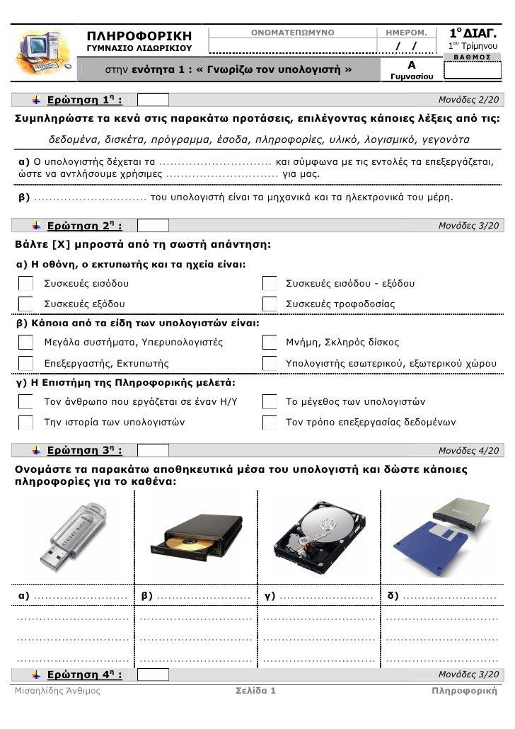Διαγώνισμα Πληροφ. Α Γυμν. 1 Ενοτ.pdf