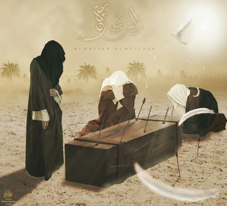 MARTYRDOM OF IMAM HASSAN AL MUJTABA A.S 28 SAFAR PEACE BE UPON YOU AND YOUR FAMILY