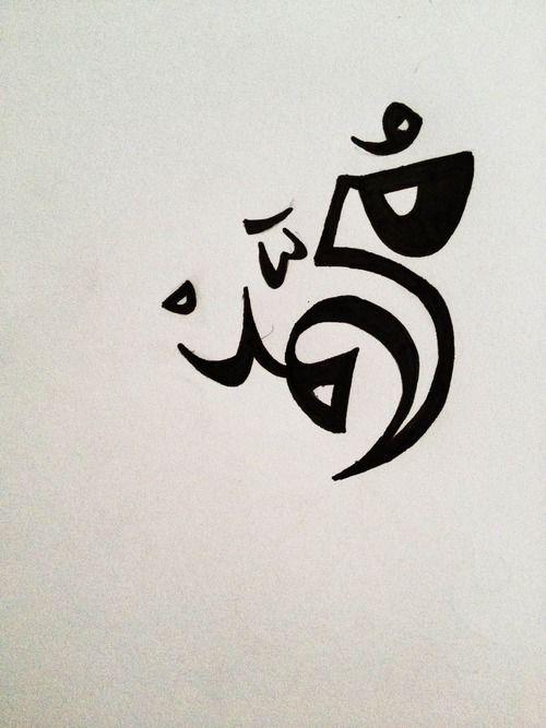"""DesertRose::: Freeform """"Muhammad"""" calligraphy"""