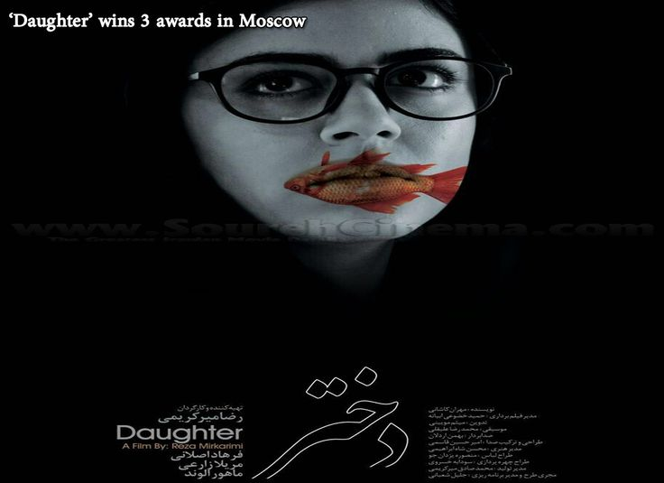 'Daughter' wins 3 awards in Moscow   Reza Mirkarimi's 'Daughter' has received three of the main awards at Moscow International Film Festival (MIFF) in Russia.  The film bagged the Best Film Award, the Best Actor Award and the Audience Choice Award at the closing ceremony of the event on June 30.  'Daughter' achieved the best scoring by audience, 7.3 out of 10, which is the highest score among competition films in the festival held on June 23-30.