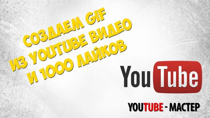 Создаем GIF из YouTube видео и 1000 лайков