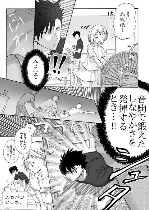 Kuroo and Yachi, lol Kuroo ❤️