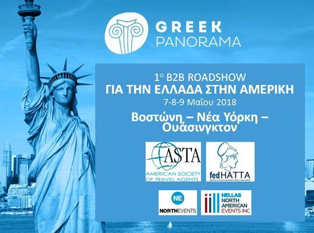 Το πρώτο Ελληνικό Β2Β Roadshow στην Αμερική είναι γεγονός