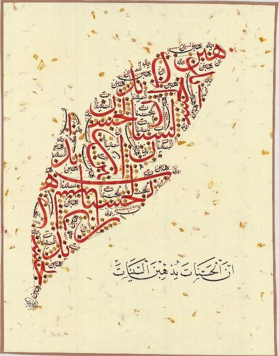 إن الحسنات يذهبن السيئات #Arabic #Calligraphy