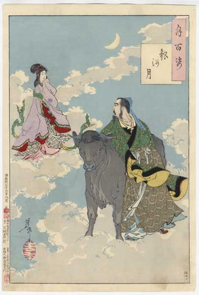 "# 40 ""The Moon of the Milky Way""  -- Yoshitoshi's '100 Aspects of the Moon'  Once a year the constellations of the Weaver Maiden and the Herdsboy meet.  The lovers are briefly reunited in the clouds.  The Tanabata Festival."
