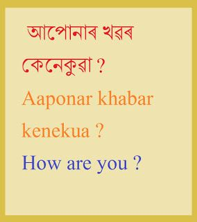 Learn Basic Assamese language Phrases images photowallpaper   ASSAM Assam Info ASSAMESE LANGUAGE ASSAMESE LITERATURE