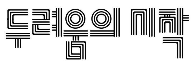 폰트랩/두려움의 시작 hangul, hangultypography, typography, typo, type, typing, font, fontlab, alphabet, english, korea, lettering, letter, SEO HYO-JIN, 한글, 한글타이포그래피, 타이포, 타이핑, 레터링, 글꼴, 글자, 폰트랩, 알파벳, 영문, 한국, 서효진