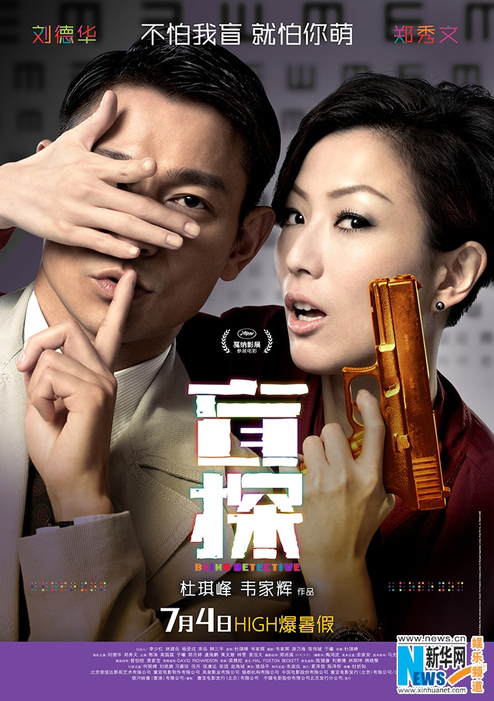 Andy Lau and Sammi Cheng in 'Blind Detective
