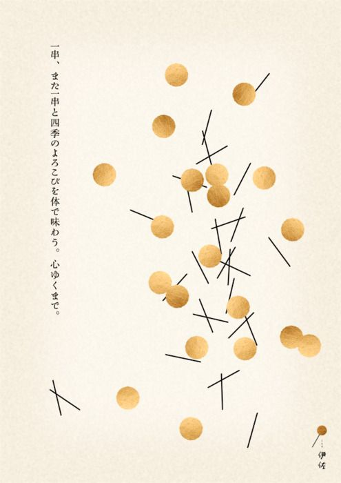 Japanese Poster: Meat and skewers. Naoki Ikegami. 2011 - Gurafiku: Japanese Graphic Design