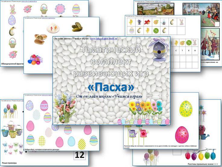 тематический комплект развивающих игр Пасха