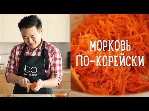 Морковь по-корейски за 10 минут [Рецепты Bon Appetit] - YouTube
