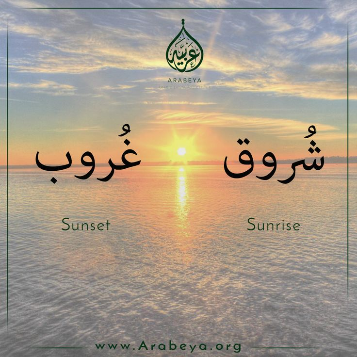 sunrise - sunset شروق -  غروب
