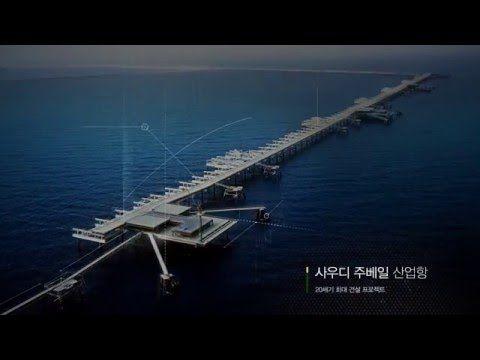 현대건설 기업문화 홍보영상 Full ver.
