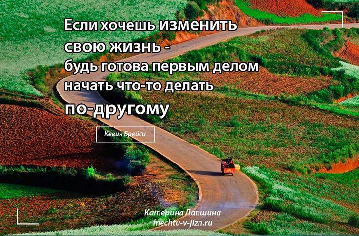"""Самая большая и странная ошибка - продолжать делать то же самое, и надеяться на другой результат. Или повторять то, что делает окружение или родственники, ведь """"все так делают"""" - не обращая внимание на то, что их результаты в жизни вам совсем не нравятся и не хотелось бы иметь такие отношения, доход, настроения и состояния в своей жизни.  Тщательно выбирайте, чьи привычки и поведение вы перенимаете, с кем общаетесь, что выбираете в своей жизни!  #создайсвоюжизнь #КатеринаЛапшина #Лапшина…"""