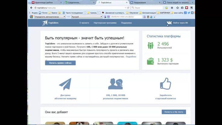 Как найти целевых друзей Вконтакте