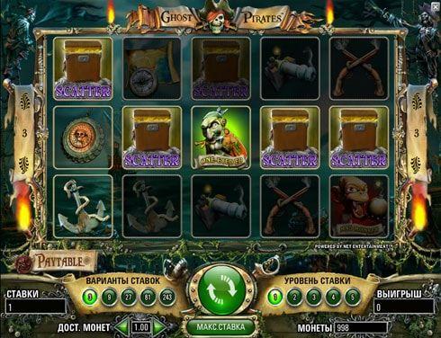 Игровой автомат Ghost Pirates на реальные деньги.  Увлекательный игровой автомат Ghost Pirates на реальные деньги от Net Entertanment позволит насладиться в казино Вулкан морским путешествием на призрачном пиратском корабле. Конечно же, автомат предлагает множество символов, в ч�