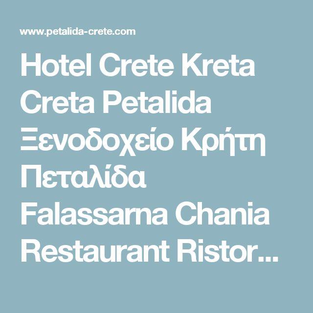 Hotel Crete Kreta Creta Petalida Ξενοδοχείο Κρήτη Πεταλίδα Falassarna Chania Restaurant Ristorante Greece Grecia Beach Strand Spiaggia Holiday Urlaub
