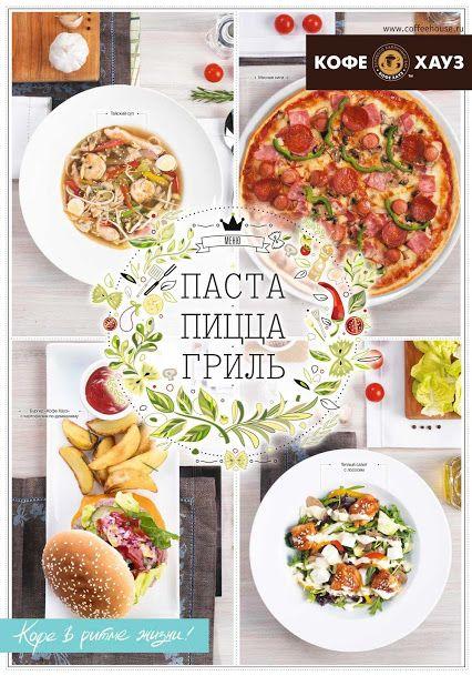 Новое меню кухни в Кофе Хауз!  Подробности читайте по ссылке: https://plus.google.com/u/1/b/101136904888382141780/101136904888382141780/posts/8QEA4utehF1