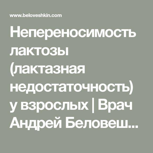 Непереносимость лактозы (лактазная недостаточность) у взрослых   Врач Андрей Беловешкин о ресурсах здоровья