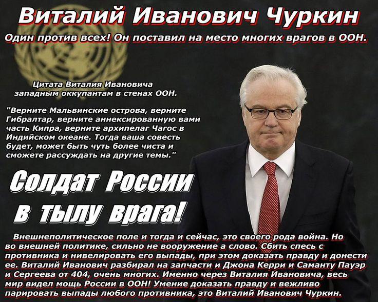 Виталий Чуркин, посол в ООН (до того, как его отравили в 2017году)