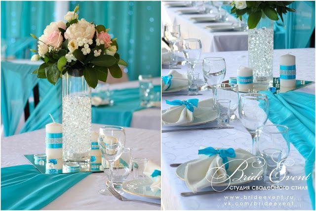 Бирюзовая свадьба с элементами декора в стиле Тиффани. Оформление свадьбы в стиле Tiffany. Декор стола.