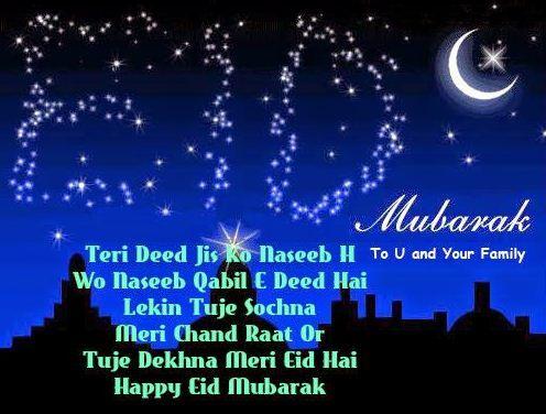 Eid Mubarak Meaning, Mubarak Eid Mubarak Shayari 2015 Hindi, Urdu, Arabic