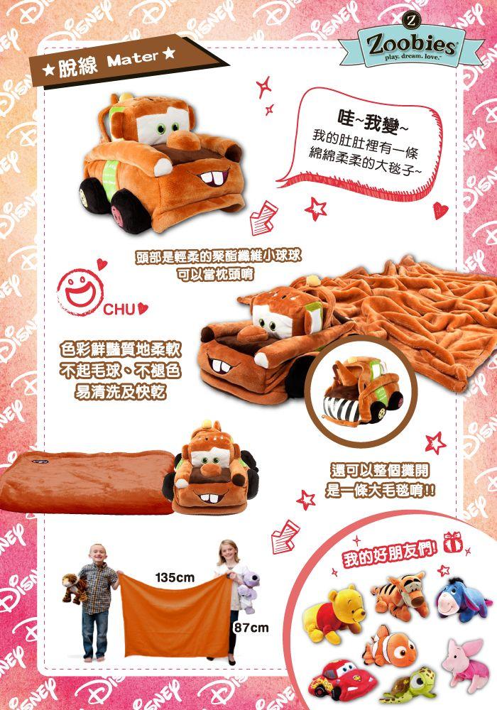 美國ZOOBIES X DISNEY 迪士尼多功能玩偶毯 - Cars 脫線 Mater
