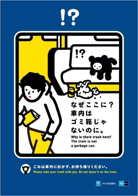 Another subway manner poster from Japan:  Don't leave your trash and make the bears pick it up and take it away.