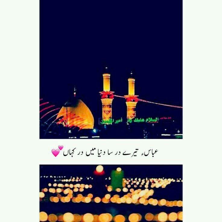 Zaini Queen In 2020 Muharram Ul Haram Shia Islam Hazrat Ali