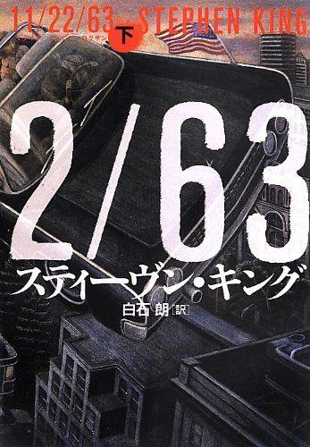 11/22/63 下巻