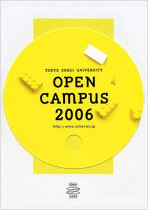オープンキャンパス ポスター - Google 検索