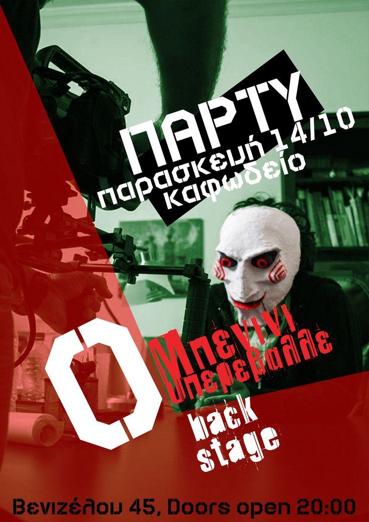 Poster for the short film: O Benini yperevale