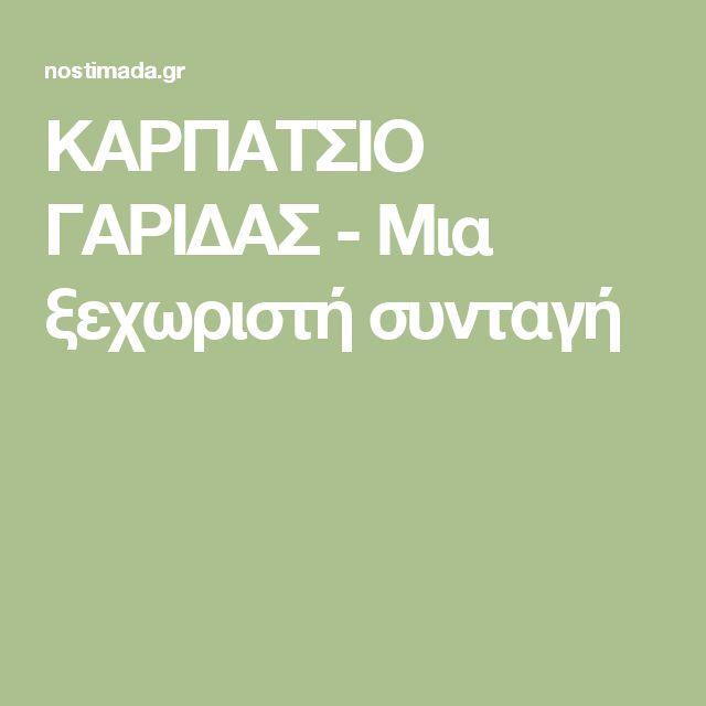 ΚΑΡΠΑΤΣΙΟ ΓΑΡΙΔΑΣ - Μια ξεχωριστή συνταγή