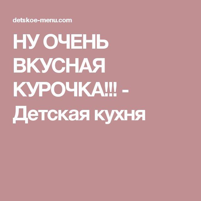 НУ ОЧЕНЬ ВКУСНАЯ КУРОЧКА!!! - Детская кухня