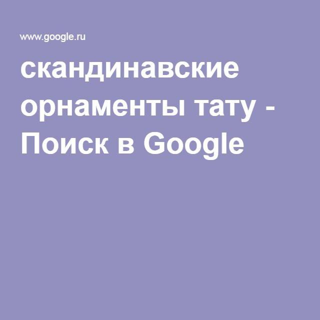 скандинавские орнаменты тату - Поиск в Google