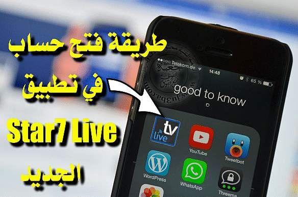 طريقة تحميل تطبيق Star7 Live وفتح حساب مجاني لمدة 24 ساعة لمشاهدة القنوات المشفرة Good To Know Youtube Electronic Products