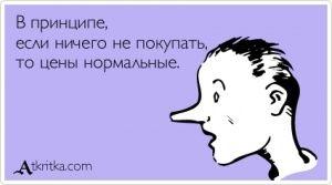 Аткрытка №391081: В принципе,  если ничего не покупать,  то цены нормальные.  - atkritka.com