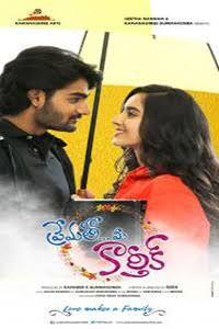 Prematho Mee Karthik 2017 Telugu Watch Full Movie Online for FREE