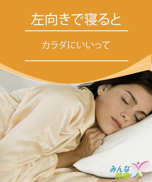 左向きで寝るとカラダにいいって ホント? カラダの左側を下にして寝ると、内臓の多くが働きやすくなり、その健康が守られます。また、血行と消化を助けます。
