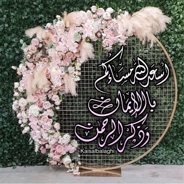 مساء الأنوار والمحبة بذكر الله Cover Photo Quotes Cover Photos Photo Quotes