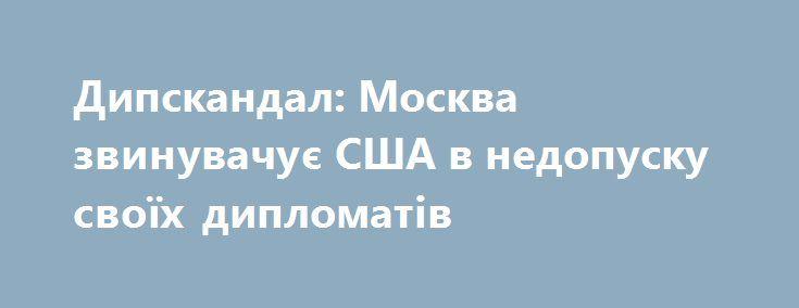 Дипскандал: Москва звинувачує США в недопуску своїх дипломатів https://www.depo.ua/ukr/svit/moskvu-ne-vlashtovuye-chiselniy-sklad-posolstva-v-ssha-20170714605816  У Міністерстві закордонних справ Росії заявляють, що Вашингтон відмовляється видавати візи дипломатам, які повинні замінити виселених з США в грудні співробітників російського посольства
