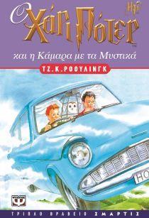 Ο Χάρι Πότερ και η κάμαρα με τα μυστικά